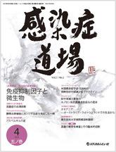 感染症道場2013年4月号(Vol.2 No.2)