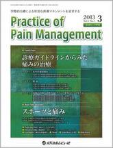 Practice of Pain Management2013年3月号(Vol.4 No.1)