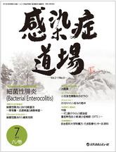 感染症道場2013年7月号(Vol.2 No.3)