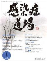 感染症道場2013年1月号(Vol.2 No.1)