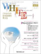 WHITE2014年11月号(Vol.2 No.2)