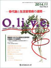 O.li.v.e.―骨代謝と生活習慣病の連関―2014年11月号(Vol.4 No.4)