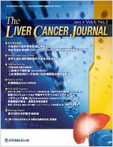 The Liver Cancer Journal2014年9月号(Vol.6 No.3)