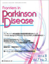 Frontiers in Parkinson Disease2014年8月号(Vol.7 No.3)