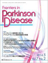 Frontiers in Parkinson Disease2014年5月号(Vol.7 No.2)