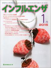 インフルエンザ2015年1月号(Vol.16 No.1)