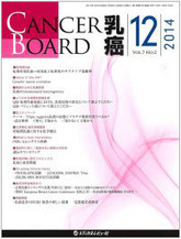 CANCER BOARD乳癌 2014年12月号(Vol.7 No.2)