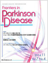 Frontiers in Parkinson Disease2014年11月号(Vol.7 No.4)