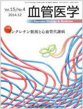 血管医学2014年12月号(Vol.15 No.4)