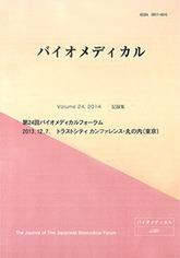 バイオメディカル2014年12月号(Vol.24)