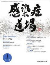 感染症道場2015年1月号(Vol.4 No.1)