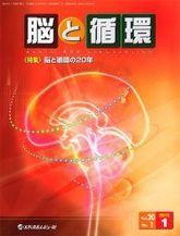 脳と循環2015年1月号(Vol.20 No.1)