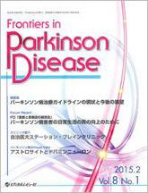 Frontiers in Parkinson Disease2015年2月号(Vol.8 No.1)