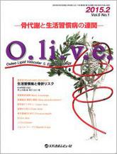 O.li.v.e.―骨代謝と生活習慣病の連関―2015年2月号(Vol.5 No.1)