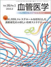 血管医学2015年3月号(Vol.16 No.1)