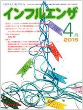 インフルエンザ2015年4月号(Vol.16 No.2)