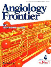 Angiology Frontier2015年4月号(Vol.14 No.1)