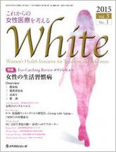 WHITE2015年5月号(Vol.3 No.1)