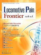 Locomotive Pain Frontier2015年4月号(Vol.4 No.1)