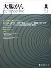 大腸がんperspective2015年2月号(Vol.2 No.1)
