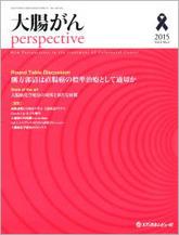 大腸がんperspective2015年4月号(Vol.2 No.2)