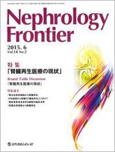 Nephrology Frontier2015年6月号(Vol.14 No.2)