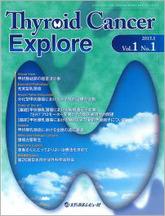 Thyroid Cancer Explore2015年1月号(Vol.1 No.1)