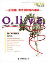 O.li.v.e.―骨代謝と生活習慣病の連関―2015年5月号(Vol.5 No.2)
