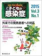up-to-date 子どもの感染症2015年6月号(Vol.3 No.1)