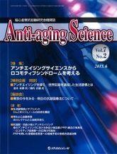 Anti-aging Science2015年6月号(Vol.7 No.2)