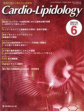 Cardio-Lipidology 2015年6月号(Vol.9 No.1)