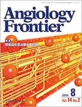 Angiology Frontier2015年8月号(Vol.14 No.2)
