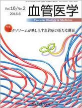 血管医学2015年6月号(Vol.16 No.2)
