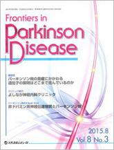 Frontiers in Parkinson Disease2015年8月号(Vol.8 No.3)