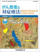 がん患者と対症療法2015年8月号(Vol.26 No.1)