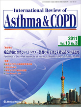 International Review of Asthma & COPD2011年8月号(Vol.13 No.3)