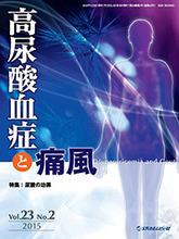 高尿酸血症と痛風2015年9月号(Vol.23 No.2)