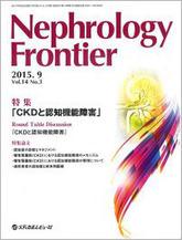 Nephrology Frontier2015年9月号(Vol.14 No.3)