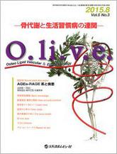 O.li.v.e.―骨代謝と生活習慣病の連関―2015年8月号(Vol.5 No.3)