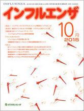 インフルエンザ2015年10月号(Vol.16 No.3)