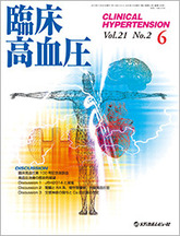 臨床高血圧-CLINICAL HYPERTENSION- 2015年6月号(Vol.21 No.2)