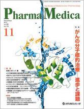 Pharma Medica2013年11月号(Vol.31 No.11)