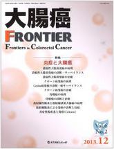 大腸癌FRONTIER