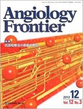 Angiology Frontier2013年12月号(Vol.12 No.3)