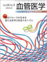 血管医学2015年9月号(Vol.16 No.3)
