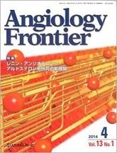 Angiology Frontier2014年4月号(Vol.13 No.1)