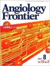 Angiology Frontier2014年8月号(Vol.13 No.2)