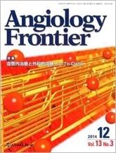 Angiology Frontier2014年12月号(Vol.13 No.3)