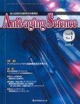 Anti-aging Science2014年3月号(Vol.6 No.1)