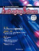 Anti-aging Science2014年7月号(Vol.6 No.2)